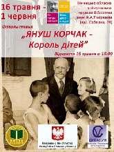 korchakvistavka2.jpg (54.71 Kb)